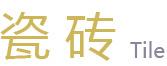 徐州建材网百家展瓷砖商场