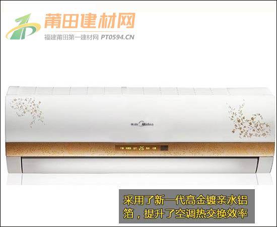 硬件上,美的KFR-26GW/BP2DN1Y-H(3)换热系统采用了新一代高金镀亲水铝箔,提升了空调热交换效率,功能上,配置了超微感变频精控技术,由15大项精确控制技术组成,为空调系统提供了强大的软件支持,并且美的KFR-26GW/BP2DN1Y-H(3)还提供了较为贴心的热干燥清洁功能和过滤网清洁提示功能。