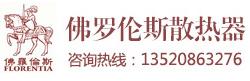北京佛罗伦斯暖通科技有限公司