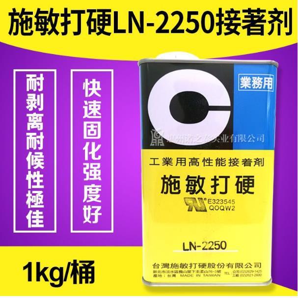 施敏打硬 LN-2250胶水 手机电池盒外壳