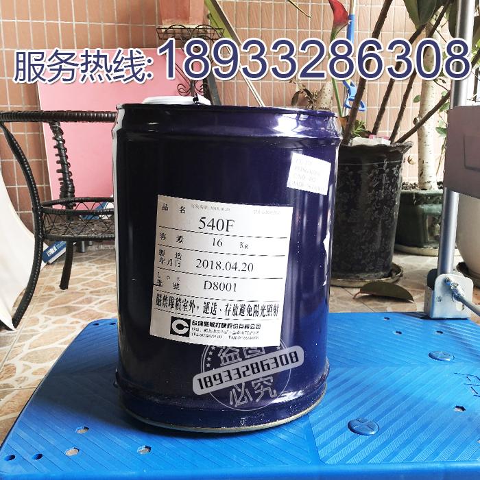 施敏打硬540F胶水粘接胶含金属胶水汽车空气过虑器胶16KG