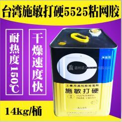 施敏打硬5525黄胶粘网胶网板印刷胶三夹板接着剂