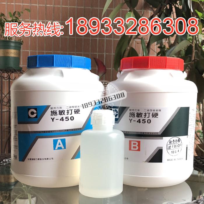施敏打硬Y-450AB胶大功率叭磁路胶亚克力树脂耐高温密封胶水